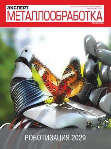 Открыт доступ к журналу Эксперт. Металлообработка №5 2018 года