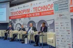 На «Технофоруме-2019» прошли тематические дискуссии по вопросам интеллектуальной собственности