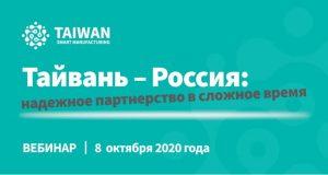 Тайвань и Россия: формируем будущее производства вместе
