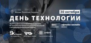 30 октября - многопрофильная конференция и выставка ДЕНЬ ТЕХНОЛОГИИ в Сколково