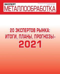Открыт доступ к журналу Эксперт. Металлообработка №6 2020 года