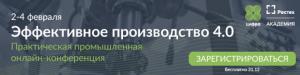 """Лидеры цифровой индустрии выступят на пятой конференции """"Эффективное производство 4.0"""""""